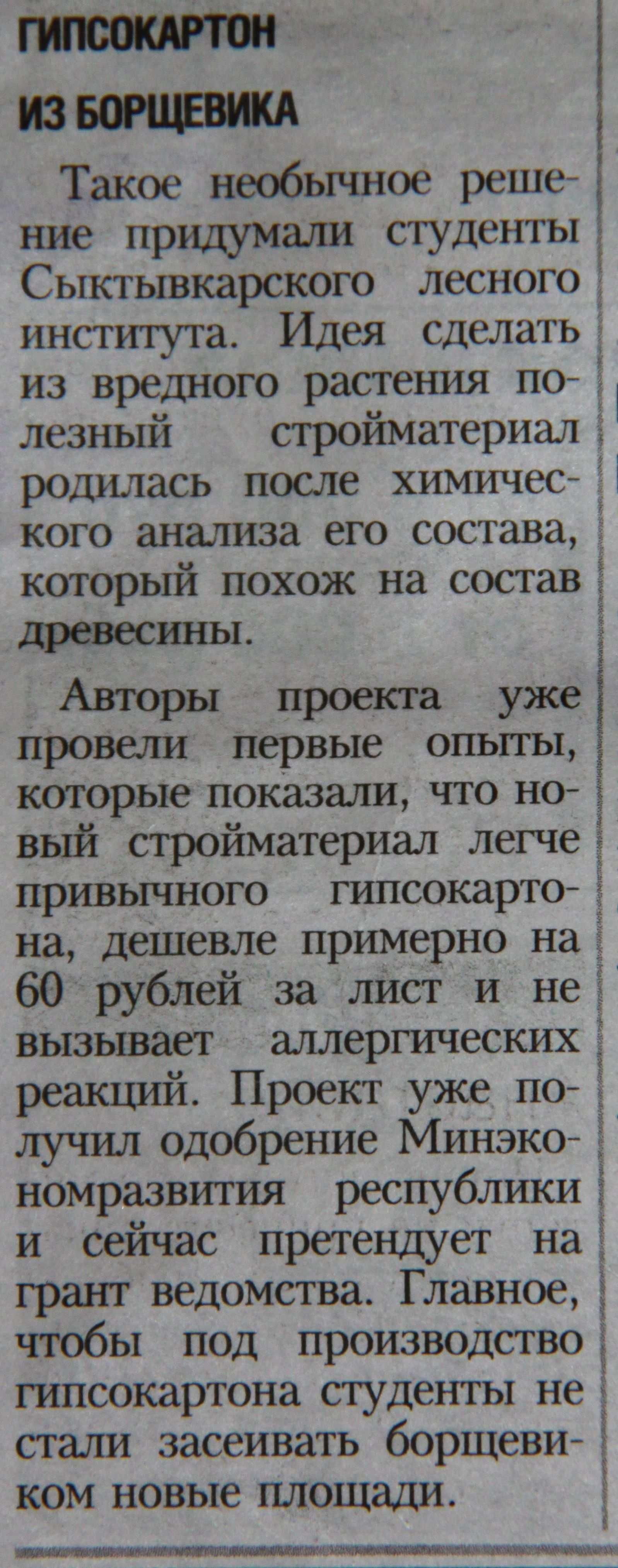 Gazeta_Narodnaya