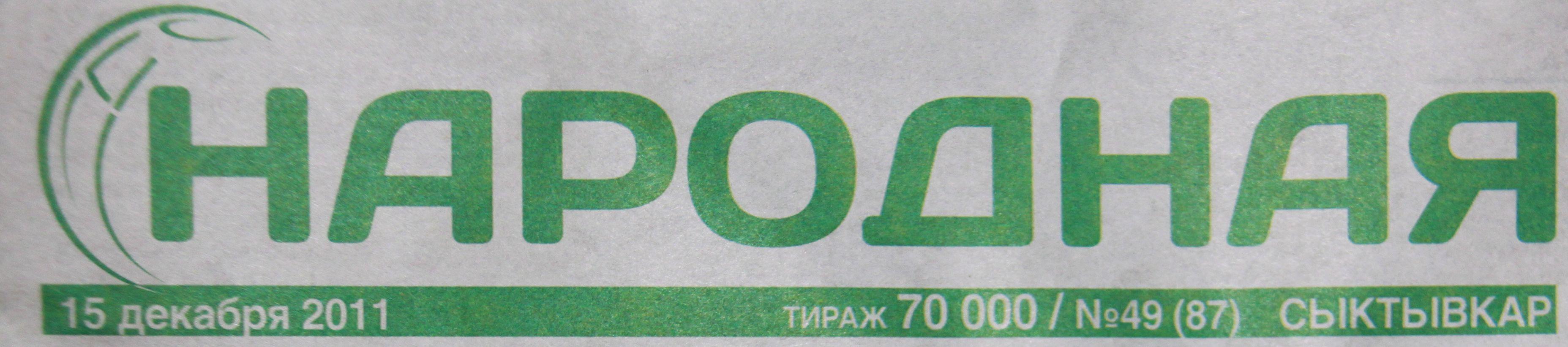Gazeta_Narodnaya_titul