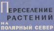 Переселение растений на Полярный Север 1932-1956 гг.