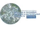 Конференция «Экология и география растений и растительных сообществ», г. Екатеринбург 16-19 апреля 2018 г.