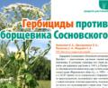 Гербициды против борщевика Сосновского