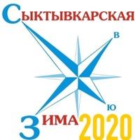 VIII Открытая туриада «Сыктывкарская Зима»