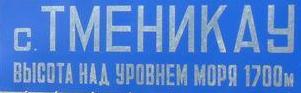 Борщевик на Кавказе