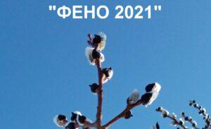 Фенологический дневник 2021 г.